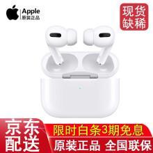 Apple AirPods Pro 3代苹果原装蓝牙耳机主动降噪无线耳机