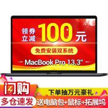 苹果(Apple)2020款MacBook Pro 13.3英寸超薄笔记本电脑(i5 8G 256G)