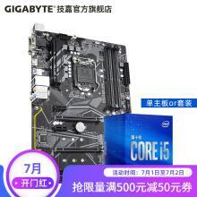 技嘉(GIGABYTE)B460M/H410M-H 单主板 /i5 10400F CPU套装 技嘉 B460 HD3【高规大板】 搭I5 10400F CPU主板套装