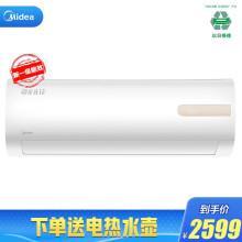 美的(Midea) KFR-35GW/N8MHA1 极光先锋 1.5匹 变频冷暖 壁挂式空调