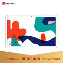 华为平板MatePad 10.4英寸麒麟810 影音娱乐办公学习 专属教育中心 全面屏平板电脑6GB+128GB WIFI(贝母白)