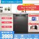 美的(Midea)13套 热风烘干 洗碗机  WIFI智能 独嵌两用 洗烘一体 家用智能除菌RX50 家电 厨房