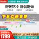 海尔(Haier) kf-35gw/13bea 大1.5匹 定频单冷 壁挂式空调