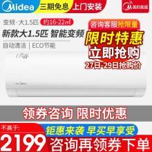 美的(Midea) kfr-35gw/n8pja3 大1.5匹 变频冷暖 壁挂式空调