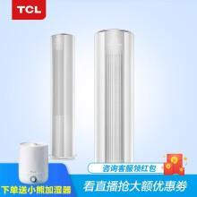 TCL KFRd-51LW/D-ME21Bp(B3) 大2匹 变频冷暖 立柜式空调