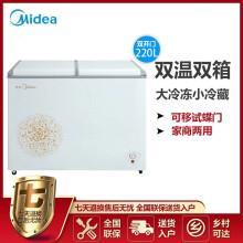 美的(Midea) 220升 BCD-220VM(E) 家用冰柜