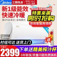美的(Midea) kfr-26gw/n8zha1 1匹 变频冷暖 壁挂式空调