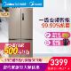 美的(Midea) 495升 BCD-495WSPZM(E) 风冷 十字对开门冰箱