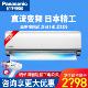 松下(Panasonic) SE9KJ1 大1匹 变频冷暖 壁挂式空调