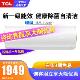 TCL KFRd-35GW/D-XQ11Bp(B1) 1.5匹 变频冷暖 壁挂式空调