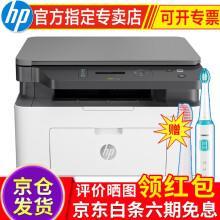 惠普 打印机 1005/1136/126a/136wm/nw/30w a4黑白激光复印扫描一体机 136nw 有线/无线/USB连接/110A硒鼓