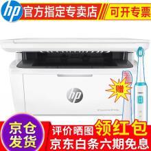 惠普 打印机 1005/1136/126a/136wm/nw/30w a4黑白激光复印扫描一体机 30w 无线/USB连接/CF247A硒鼓