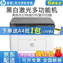 惠普(HP)1136/136W/1005 A4黑白激光打印机一体机 多功能复印扫描 家用办公打印机 136a黑白激光打印复印扫描