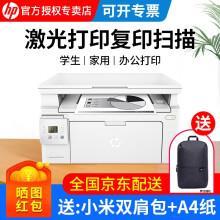 惠普(HP)M132激光黑白打印机复印扫描一体机 家用家庭微型三合一办公室商用多功能a4纸电脑打字 M132a 打印复印扫描(家用推荐款)